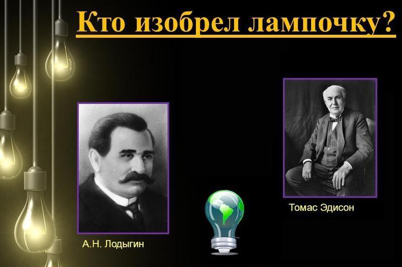 Лодыгин и Эдисон