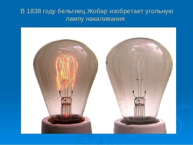 Угольная лампа Жобара