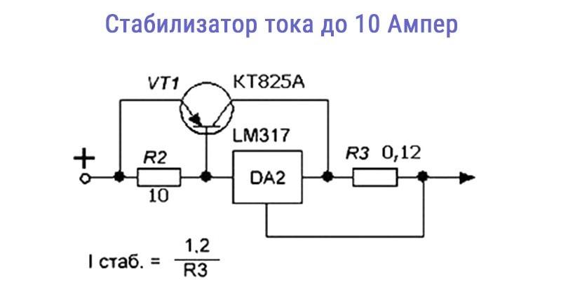 Стабилизатор тока с транзистором