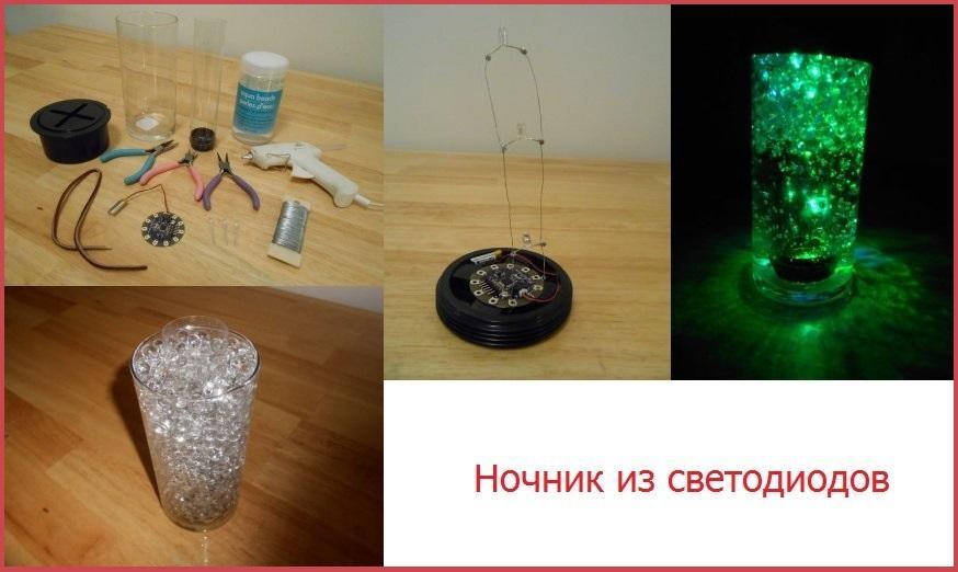 Этапы сборки ночника из светодиодов