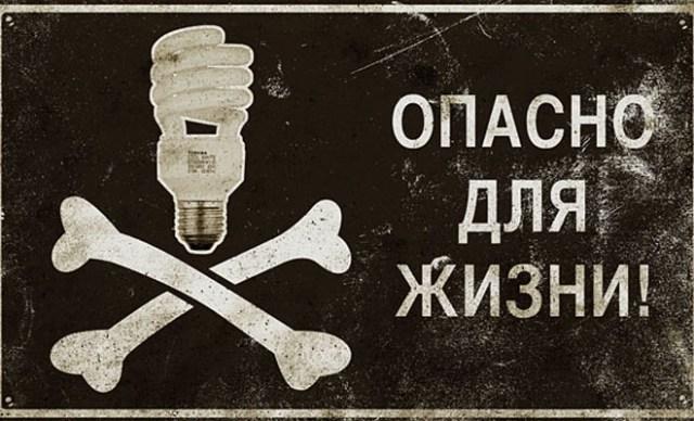 Опасность ртутных ламп для здоровья