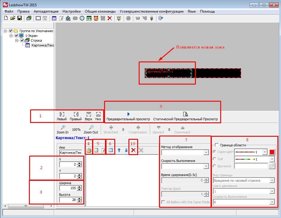 Программирование строки с помощью утилиты LedshowTW