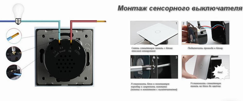 Монтаж сенсорного выключателя